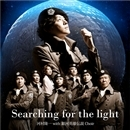Searching for the light/河村隆一 with 銀河英雄伝説 Choir