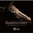 Road to Glory ~岩代太郎 本馬場入場曲(JRA GI・GII・GIII)/岩代太郎