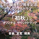 「初秋」 オリジナルサウンドトラック/富貴晴美