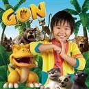 GON GON GON~小さな王様 TVサイズver/加藤清史郎