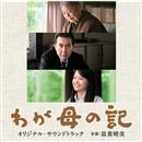 わが母の記 オリジナル・サウンドトラック/富貴 晴美