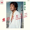 愛のメモリー 35th Anniversary Edition/松崎しげる