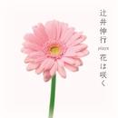 辻井伸行 plays 花は咲く/辻井伸行