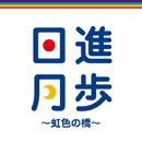 日進月歩~虹色の橋~/YCHRO