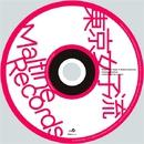 東京女子流×Maltine Records REMIX/東京女子流