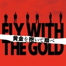 黄金を抱いて翔べ OST/平沢敦士