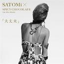 「大丈夫」/SATOMi × SPICY CHOCOLATE feat.Miss Monday