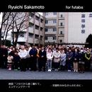映画 「フタバから遠く離れて」 エンディングテーマ for futaba - 双葉町のみなさんのために -/坂本龍一