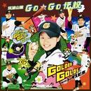筑波山麓GO★GO伝説/ゴールデンゴールズ with トータス松本