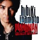 PIANOMAN/稲本 響