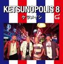 KETSUNOPOLIS 8/ケツメイシ