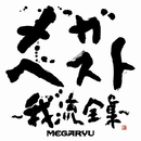 メガ・ベスト~我流全集~/MEGARYU