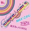 SUPER☆GiRLS 超絶SINGLEパック/SUPER☆GiRLS
