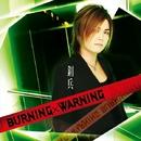 BURNING×WARNING/鋼兵