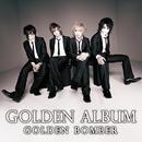 ゴールデン・アルバム/ゴールデンボンバー