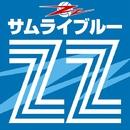 サムライブルー/ZZ