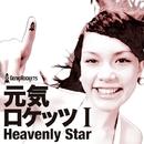 元気ロケッツI -Heavenly Star-/元気ロケッツ