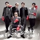 あちゃこちゃSORRY/SHU-I