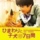 「ひまわりと子犬の7日間」オリジナル・サウンドトラック/寺嶋民哉
