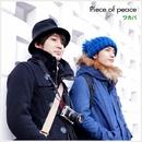 Piece of peace/ワカバ