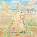 親と子の「花は咲く」/鈴木梨央と福島県双葉郡大熊町立大野小学校合唱部の皆さん