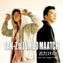 君だけの -not an easy road-/TAK-Z & JUMBO MAATCH