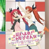 「這いよれ!ニャル子さんW」エンディングソングシリーズ2/RAMMに這いよる YYY