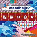 moodholic ~泡沫の日々~/川上つよしと彼のムードメイカーズ