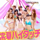 常夏ハイタッチ/SUPER☆GiRLS