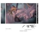 NHK大河ドラマ「八重の桜」オリジナル・サウンドトラック II/坂本龍一 | 中島ノブユキ
