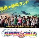 Survival/SUPER☆GiRLS