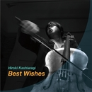 Best Wishes/柏木広樹
