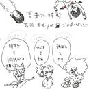 ラヂヲ/青葉市子と妖精たち