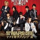 ナメすぎラブソング'夏/甘WARS with 甘王