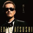 道しるべ/EXILE ATSUSHI