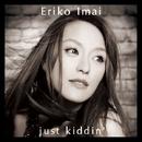 just kiddin'/今井絵理子