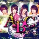 ABC/ギルド