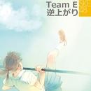 逆上がり/SKE48(Team E)