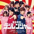 緊急発信!ラジレンジャー/特撮戦隊 ラジレンジャーRX (鈴村健一・神谷浩史・KAMEN RIDER GIRLS) featuring 水木一郎