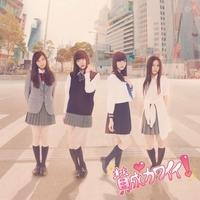 賛成カワイイ!(Type-A)/SKE48