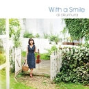 With a Smile ~微笑みをそえて~/奥村 愛