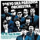 閃光 feat. 10-FEET/東京スカパラダイスオーケストラ feat. Ken Yokoyama