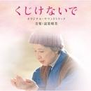 「くじけないで」オリジナル・サウンドトラック/富貴晴美