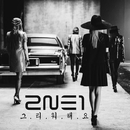 MISSING YOU -KR Ver.-/2NE1