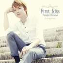 First Kiss/平岡 史也