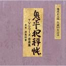 鬼平犯科帳 TVシリーズ音楽集/津島利章