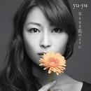 名もなき花のように (English Ver.)/yu-yu