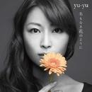 名もなき花のように/yu-yu
