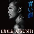 青い龍/EXILE ATSUSHI