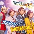スパノバ!/BIGBANG!/T-Pistonz+KMC